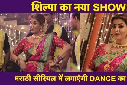 बिग बॉस फेम एक्ट्रेस शिल्पा शिंदे अब मराठी शो में इस अवतार में आएंगी नजर, देखिए उनकी पहली झलक