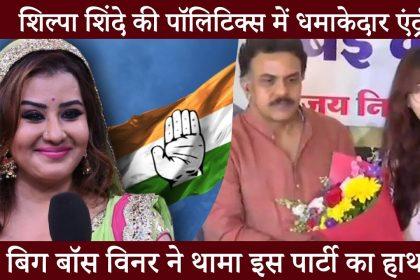 बिग बॉस विनर शिल्पा शिंदे हुईं कांग्रेसी, स्टार प्रचारक बन लोकसभा चुनाव में आजमाएंगी किस्मत, देखें वीडियो