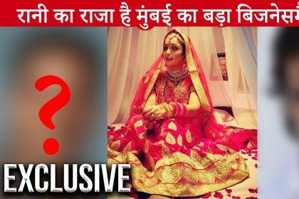 शादी के बंधन में बंधेगी भोजपुरी एक्ट्रेस रानी चटर्जी, मुंबई के इस बिजनेसमैन के साथ लेंगी सात फेरे