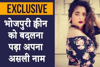 एक्सक्लूसिव: भोजपुरी क्वीन रानी चटर्जी के नाम बदलने की पूरी कहानी, कैसे बनी मिर्जा शेख से हिन्दू लड़की