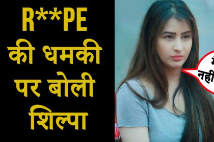 पुलवामा हमलाः शिल्पा शिंदे ने किया था नवजोत सिंह सिद्धू का समर्थन, रेप की धमकी पर अब एक्ट्रेस ने दिखाया दम