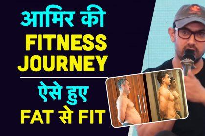 आमिर खान ने शेयर की फैट से फिट होने तक की जर्नी कहा, वर्कआउट नहीं इस तरह से किया वजन कम