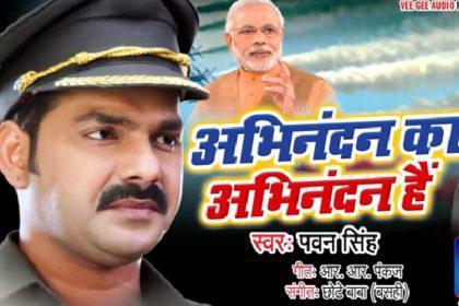 Abhinandan Ka Abhinandan Pawan Singh