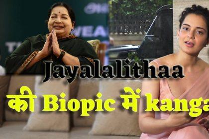 कंगना रनौत ने जे.जयललिता की बायोपिक में काम करने का किया ऐलान कहा, मेरी जैसी उनकी कहानी