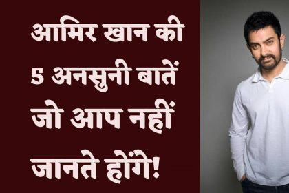 इस खेल के बचपन से दीवाने हैं आमिर खान, मिल चुका है स्टेट चैंपियन का खिताब, जानें 5 उनके अनसुने किस्से