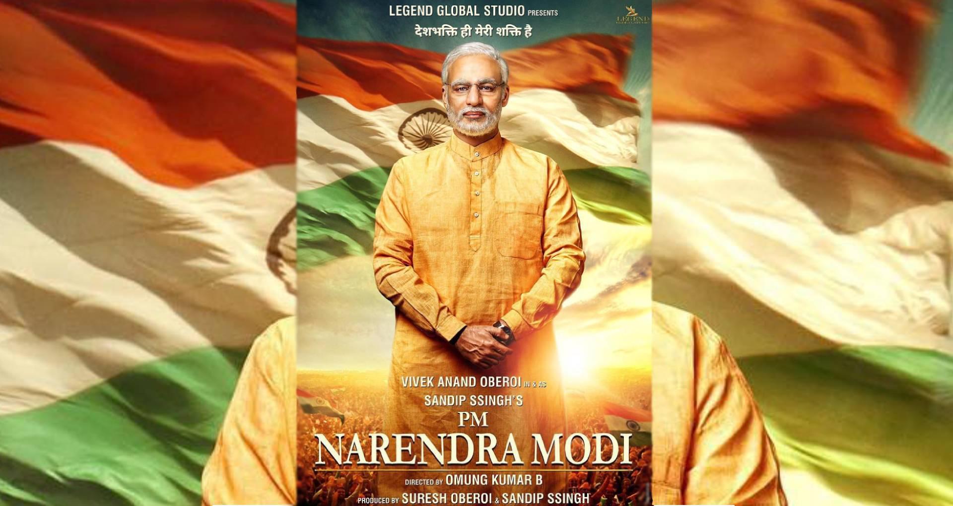 पीएम नरेंद्र मोदी की बायोपिक इस दिन होगी रिलीज, लोकसभा चुनाव के दौरान पर्दे पर दिखेगा प्रधानमंत्री का संघर्ष