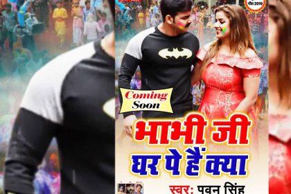 Pawan Singh Holi Song