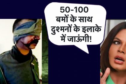 राखी सावंत ने दी पाकिस्तान को धमकी कहा- कुछ भी किया तो कर दूंगी सब तबाह