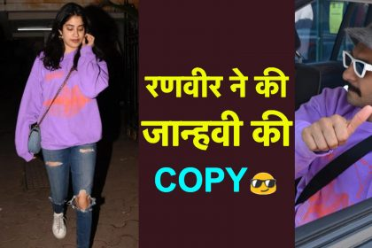 फैशन फेस ऑफ: रणवीर सिंह ने कॉपी की जाह्नवी कपूर की ड्रेस, जरा बताइए किस पर जंच रहा है ये ऑउटफिट?