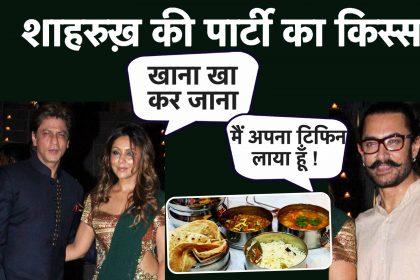 शाहरुख खान की पार्टी में क्यों आमिर खान ने नहीं खाया खाना, यहां जानिए इसके पीछे की असल वजह