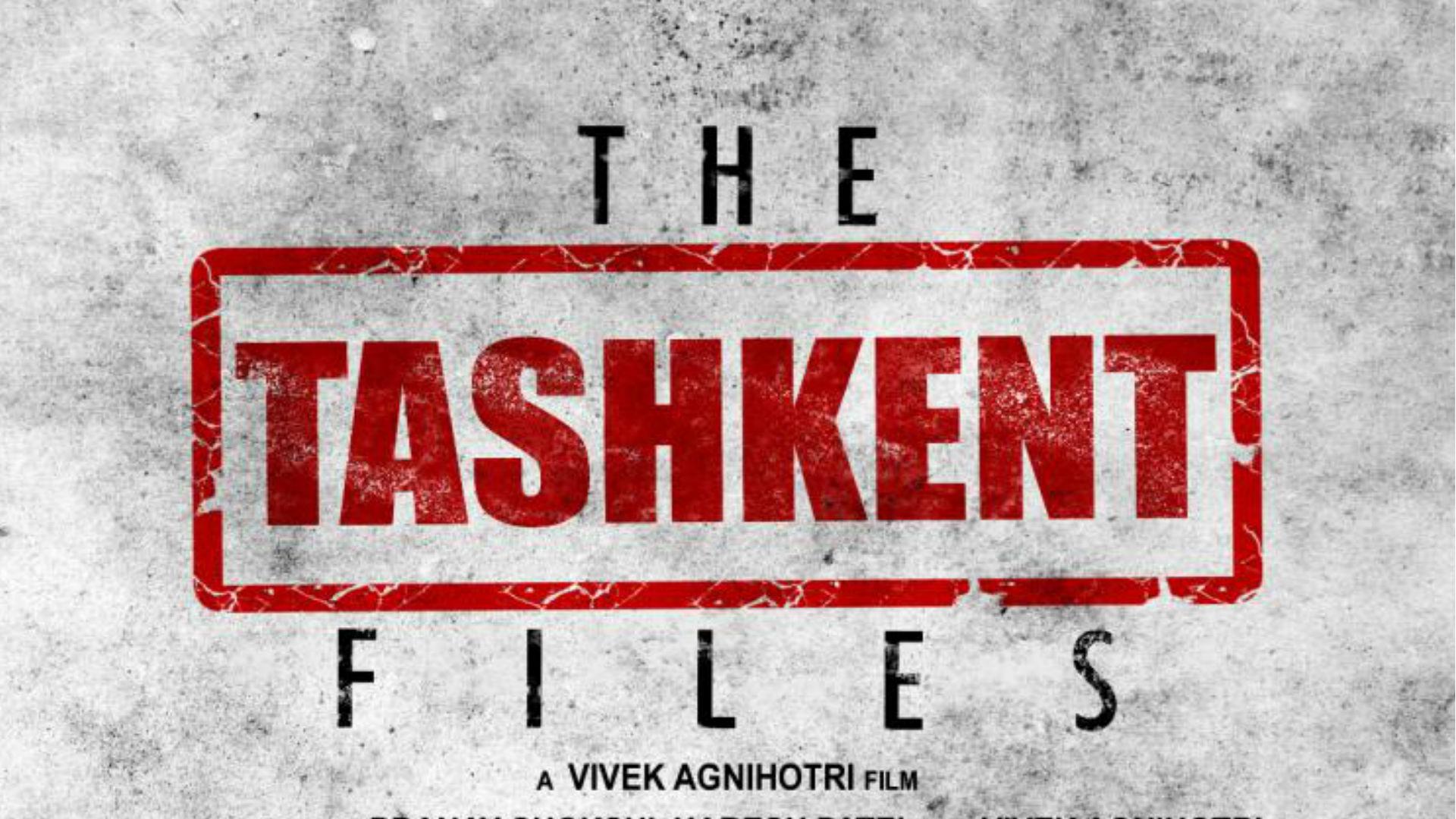 पूर्व पीएम लाल बहादुर शास्त्री की मौत पर सवाल खड़े करती है विवेक अग्निहोत्री की फिल्म द ताशकंद फाइल्स