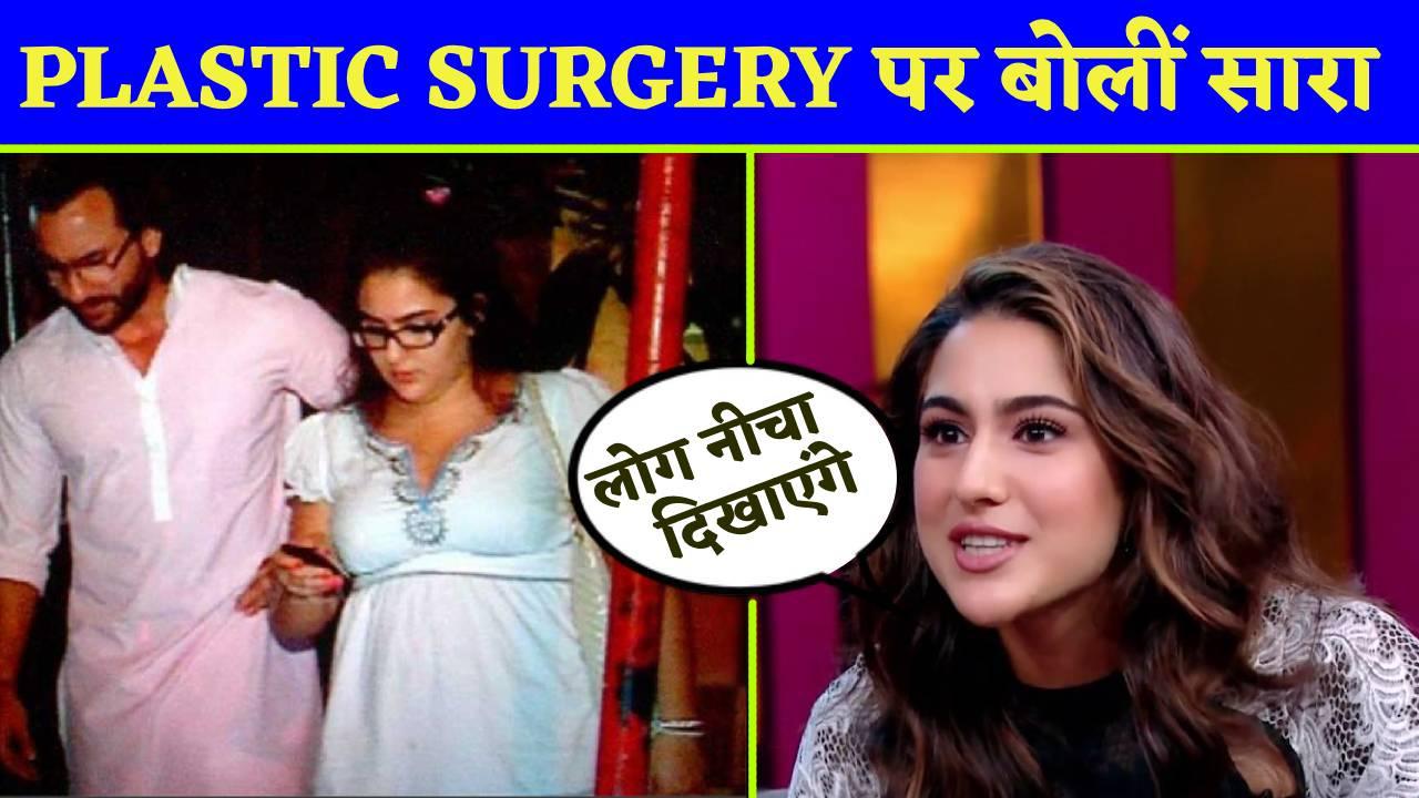 कॉफी विद करण में सारा अली खान ने प्लास्टिक सर्जरी पर दिया बोल्ड स्टेटमेंट, कहा- हां बहुत दवाब होता है