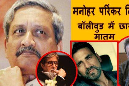 गोवा के मुख्यमंत्री मनोहर पर्रिकर के निधन पर राष्ट्रपति सहित इन हस्तियों ने यूं जताया शोक देखिए पूरा वीडियो