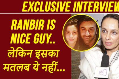एक्सक्लूसिव: सोनी राज़दान ने किया आलिया भट्ट की शादी लेकर बड़ा खुलासा, बताया ऐसे लगते हैं रणबीर कपूर