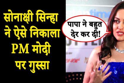 सोनाक्षी सिन्हा ने पापा शत्रुघन सिन्हा के भाजपा छोड़ने पर कहा, पीएम नरेंद्र मोदी और अमित शाह ने नहीं किया आदर