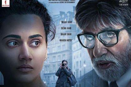 अमिताभ बच्चन और तापसी पन्नू की फिल्म बदला हुई ऑनलाइन लीक, फिल्ममेकर्स ने दर्ज करवाया मामला