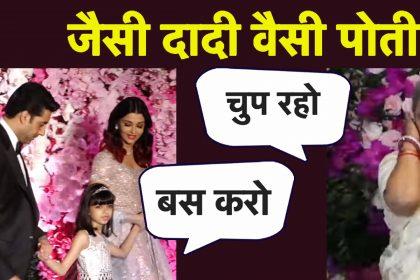 दादी जैसी पोती…जया बच्चन के अंदाज में दिखाई दी आराध्या बच्चन, वीडियो में देखिए दोनों का क्यूट अंदाज