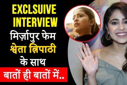 एक्सक्लूसिव: मसान फेम अभिनेत्री श्वेता त्रिपाठी ने मिर्जापुर 2 को लेकर खोले कई राज कहा, इस बार होगा डबल धमाल