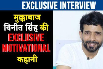 एक्सक्लूसिव इंटरव्यू: मुक्केबाज एक्टर विनीत कुमार की जुबानी सांड की आंख की कहानी, देखिए वीडियो