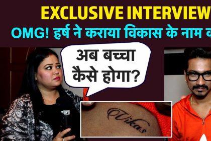 एक्सक्लूसिव इंटरव्यू: भारती सिंह-हर्ष लिम्बचिया के बीच यूं आ गए विकास गुप्ता, वीडियो में देखिए आगे क्या हुआ?