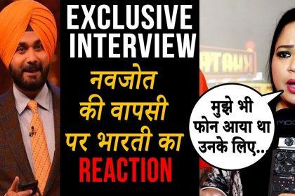 एक्सक्लूसिव: भारती सिंह ने किया द कपिल शर्मा शो लेकर बड़ा खुलासा, सिद्धू की वापसी पर कहा- मुझे भी फोन आया
