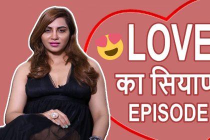 एक्सक्लूसिव: अर्शी खान सुलझायेंगी आपकी लव प्रॉब्लम्स, रिलेशनशिप के लिए बॉयफ्रेंड-गर्लफ्रेंड को ये टिप्स