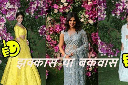 आलिया भट्ट, प्रियंका चोपड़ा, करीना कपूर और जाह्नवी कपूर में किसका लुक था झक्कास और किसका बकवास