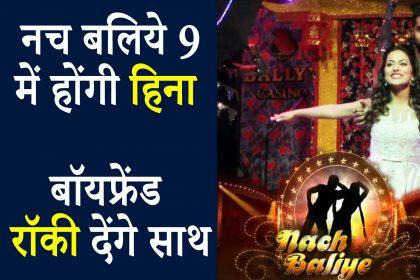 नच बलिए सीजन 9 में बॉयफ्रेंड रॉकी जैसवाल संग नजर आएंगी हिना खान, दिखाएंगे अपने डांस का जलवा