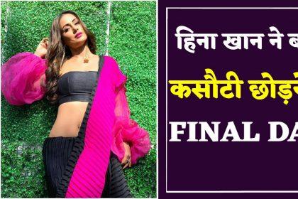 हिना खान के कसौटी जिंदगी 2 के छोड़ने की डेट हुई फाइनल, लाइव आकर फैंस को बताया कब करेंगी एग्जिट