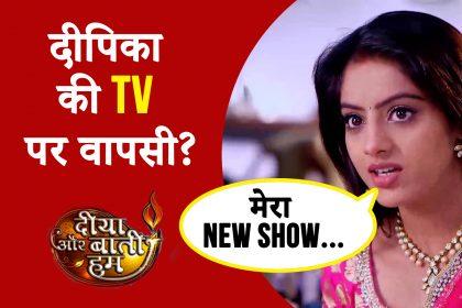 इंटरव्यू: दिया और बाती एक्ट्रेस दीपिका सिंह की जल्द होगी टीवी पर वापिसी, इस शो में आएंगी नजर