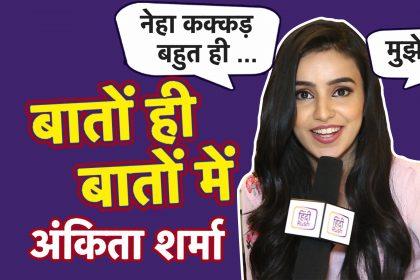 एक्ट्रेस अंकिता शर्मा ने नेहा और टोनी कक्कर को लेकर किया खुलासा- ऑन सेट ऐसा व्यवहार करते हैं दोनों
