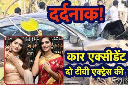 शूटिंग से वापस लौट रहीं तेलुगु एक्ट्रेस अनुषा रेड्डी और भार्गवी, हुई कार हादसे का शिकार, देखें दर्दनाक वीडियो