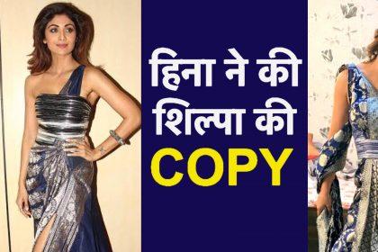 हिना खान ने की शिल्पा शेट्टी की ड्रेस कॉपी, डाइट सब्या के निशाने पर आई कमोलिका, देखें वीडियो