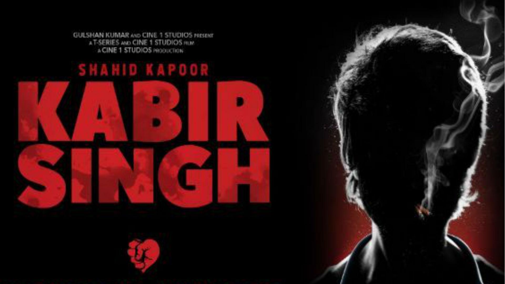 फिल्म कबीर सिंह के लिए एक दिन में 20 सिगरेट पीते थे शाहिद कपूर, फिर घर जाने से पहले करते थे ये काम