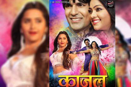 भोजपुरी फिल्म 'काजल' का ट्रेलर 26 अप्रैल को होगा रिलीज, आइटम नंबर करती दिखेंगी आम्रपाली दुबे और काजल राघवानी