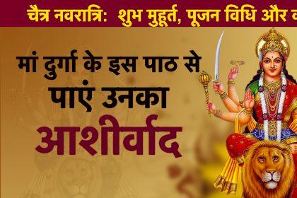 चैत्र नवरात्रि 2019: मां दुर्गा के खास पाठ से घर में होगी धन की वर्षा, पूजा से लेकर कन्या पूजन की पूरी विधि