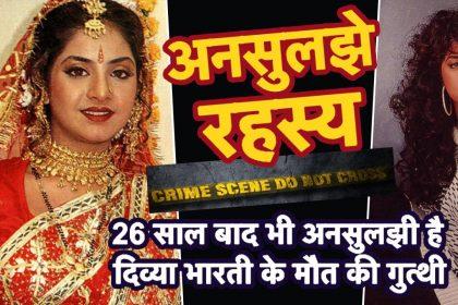 26 साल बाद भी अनसुलझी है फिल्म एक्ट्रेस दिव्या भारती के मौत की गुत्थी, वीडियो में देखिए अनसुनी कहानी