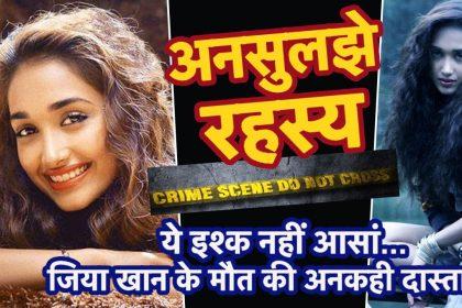 बॉलीवुड एक्ट्रेस जिया खान की मौत का अनसुलझा रहस्य, सुसाइड नोट में किया था अबॉर्शन का खुलासा, देखिए वीडियो