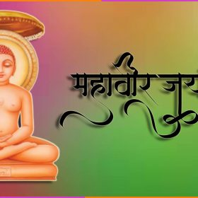 भगवान महावीर (फोटो क्रिएटेड-हिंदीरश)