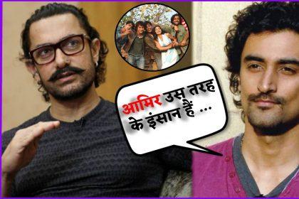 रंग दे बसंती एक्टर कुणाल कपूर ने आमिर खान को लेकर किया बड़ा खुलासा कहा, इस वजह नहीं कास्ट करते अपनी फिल्मों मे