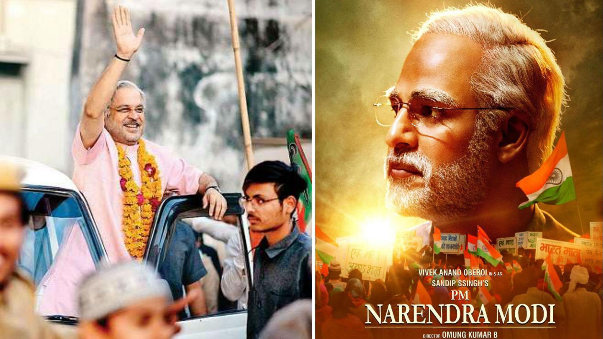 प्रधानमंत्री पर बनी फिल्म पीएम नरेंद्र मोदी से पहले रिलीज हो चुकी उनकी वेब सीरीज, 2018 में आई थी डॉक्यूमेंट्री