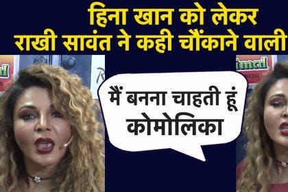 राखी सावंत ने किया हिना खान को चैलेंज कहा, मैं बनूंगी पार्थ की कमोलिका, देखें वीडियो