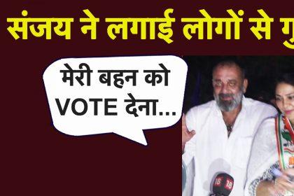 लोकसभा चुनाव 2019: संजय दत्त ने प्रिया दत्त के लिए किया चुनाव प्रचार, कहा- मेरी बहन को वोट देना!