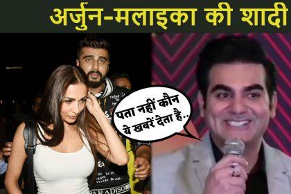 अर्जुन कपूर और मलाइका अरोड़ा की शादी की खबरों पर अरबाज खान ने दिया चौंकाने वाला बयान, देखिए वीडियो