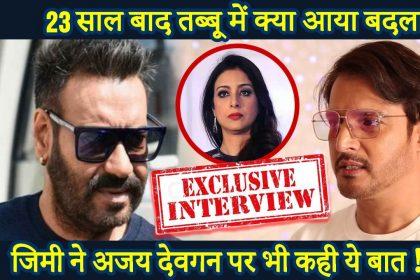 एक्सक्लूसिव: जिमी शेरगिल ने एक्ट्रेस तब्बू और अजय देवगन में आए बदलाव को लेकर कही ये बात, देखें वीडियो