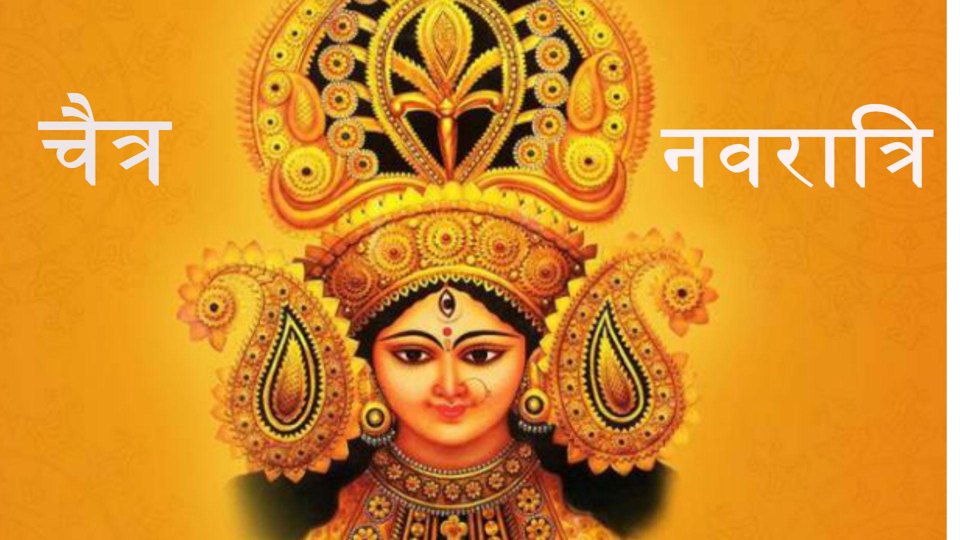 चैत्र नवरात्रि 2019: मां दुर्गा की प्रर्थना से लेकर पूजा की विधि और शुभ मुहूर्त तक, जानिए हर एक खास जानकारी