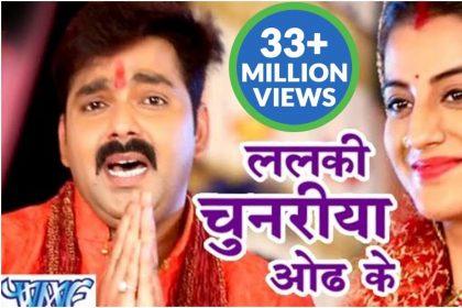 पवन सिंह का नया देवी गीत यूट्यूब पर धमाल मचा रहा है (फोटो इंस्टाग्राम)