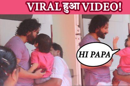 तैमूर अली खान पापा सैफअली खान के शूटिंग पर पहुंचे, डैडी कूल को किस करते आए नजर, देखें वीडियो