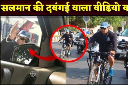 सलमान खान को मुंबई की सड़कों पर साईकल चलाना पड़ा भारी, किया कुछ ऐसा जिससे पड़ सकते हैं मुश्किल में
