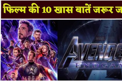 मोस्ट अवेटेड हॉलीवुड फिल्म एवेंजर्स एंडगेम की खास बातें, जो दर्शकों को थियेटर तक लाई खींच, देखें वीडियो